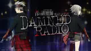 青の祓魔師 Damned Radio2019年6月15日#11