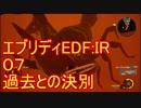 【EDF:IR】ハードでエブリディアイアンレイン!DLC 07 過去との決別【実況】