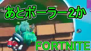 おそらく中級者のフォートナイト実況プレイPart94【Switch版Fortnite】
