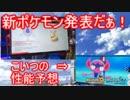 【ポケモンUSM】日々シングルレート対戦実況 続part56【ギルガルド】