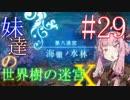 【世界樹の迷宮X】妹達の世界樹の迷宮X #29【VOICEROID実況】