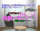 【Cocリプレイ】極悪達の死にたがり電車 Part1【ゆっくり】