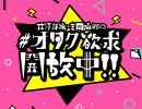 井澤詩織・吉岡麻耶の #オタク欲求開放中!! 19/06/14 第40回