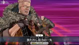 【FGO】ウィリアム・テル宝具【Fate/Grand Order】