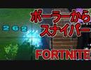 おそらく中級者のフォートナイト実況プレイPart95【Switch版Fortnite】