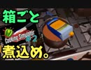 キッチンはいつも晴れのちBOMB!【Cooking Simulator】#2