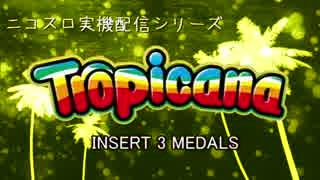 【パチスロ】トロピカーナ 一撃9999枚を目指す Part9