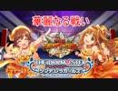 【アイマス×ファイプロ】シンデレラレスリング-@CW- 第3回大会 第3試合