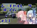 【GTSPORT】バーチャルレーサーコトノハ #11【琴葉姉妹実況】