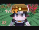 【Minecraft】メイド道とすずの日常 りたーん! Part2