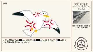 SCP-1324-JP紹介