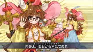 【FGO】ジナコ(大いなる石像神) 宝具+EX