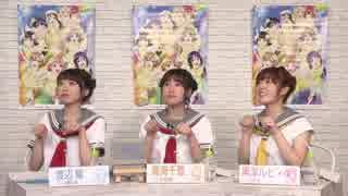 2019/06/15(土) ラブライブ!サンシャイン!! Aqours浦の星女学院生放送!!!