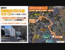 【車載】豊明市ひまわりバス3号Cコースのルートを走ってみた。【2~4倍速】