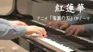 【ピアノ】紅蓮華/LiSA【鬼滅の刃OP Full】