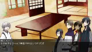 【刀剣CoC】暇を持て余した鶴の呼び声-00
