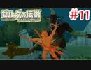 【ゼルダの伝説ブレスオブザワイルド実況】3Dで広大な世界を自由に走り回れる楽しさをおすそ分け!?part11