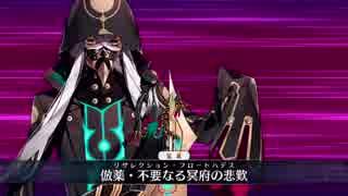 【FGO高画質版】アスクレピオス宝具【Fate