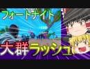 【フォートナイト】新モード大群ラッシュがすごい!!【ゆっくり実況】