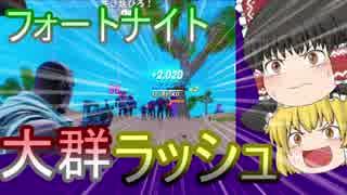 【フォートナイト】新モード大群ラッシュ