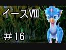 【ダーナの涙】イースⅧ part16