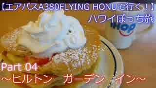 【フライングホヌの背に乗って】 Part4 ~ヒルトン ガーデン イン~ 【ハワイぼっち旅】