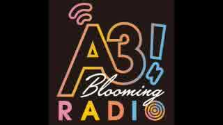 A3! Blooming RADIO 2019年6月16日#011