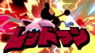 レ ッ ド マ ン.game&watch5
