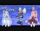 【Ys SEVEN】琴葉姉妹と「五大竜」の謎に迫ろう part23