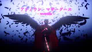【人力/MMDワンパンマン】- アンノウン・マザーグース -