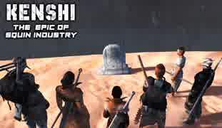 Kenshi - スクイン工業叙事詩 第1話「喪失の先に」(野生スズメ第15話)