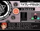 【実況】GC版爆転シュートベイブレード2002ドラシエルVで攻略Part1