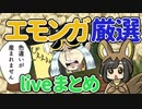 【ポケモンUSM】エモンガ厳選LIVEまとめ【ボイロ実況】