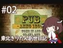 【Anno1800】きりたん創世日記 #2