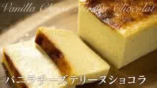 バニラチーズテリーヌショコラ【お菓子作り】ASMR