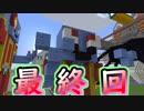 ゾンビから逃げる村人とまったく助ける気がない中二病【Minecraft】 最終回