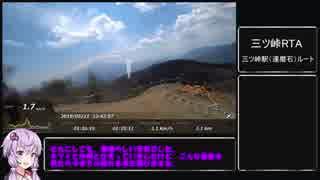 【RTA】三つ峠山攻略 三つ峠駅ルート記録(2:27:25)