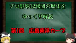 12球団の歴史をゆっくり解説Part1 広島東