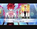 【FGO霊衣開放】カルナ(燃える三神の衣) 宝具+EXモーション ...