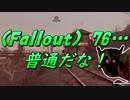 (Fallout)76・・・普通だな!.mp13