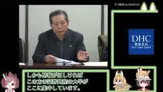 【テレ東第2位株主】DHC会長・吉田嘉明氏(