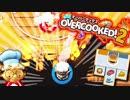 【Overcooked!2】ヤベェ料理人2人がオーバークック2を実況!♯4【MSSP/M.S.S Project】