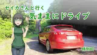 【京町セイカ車載】セイカさんと行く気ままにドライブ~特別回~【GW長距離ドライブ】