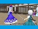 【MMD】妖夢の武芸帳其の三、前編【剣劇】