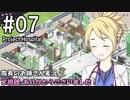 【Project Hospital】院長のお姉さん実況【病院経営】 07