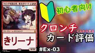 【MTGA】クロンチくんから見るカード評価【WAR ドラフト】