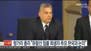 韓国という国を知らないハンガリーのオルバン首相「禁断の情」を掛けてしまうw