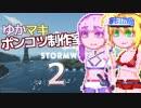 【Stormworks】ゆかマキぽんこつ制作室・嵐2