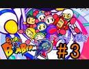 【4人実況】翔華裂天の4人がスーパーボンバーマンRでドンチャン騒ぎ part3(終)
