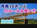 【鉄道フリーきっぷLabs.003】 青春18きっぷの使い方 旅立編